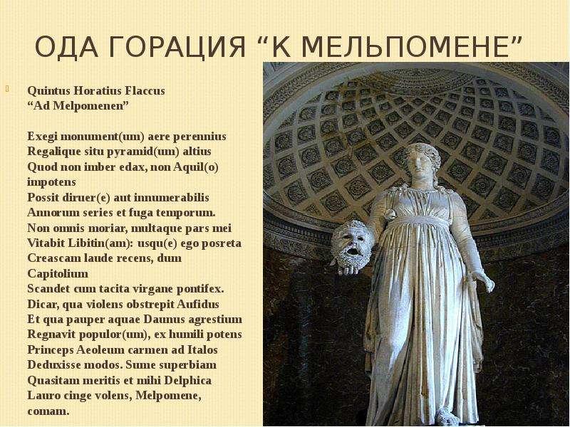 """Ода Горация """"К Мельпомене"""" Quintus Horatius Flaccus """"Ad Melpomenen"""" Exegi monument(um) aere perenniu"""