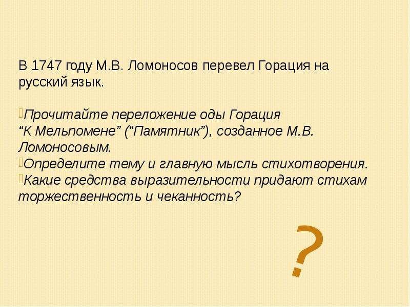 В 1747 году М. В. Ломоносов перевел Горация на русский язык. В 1747 году М. В. Ломоносов перевел Гор