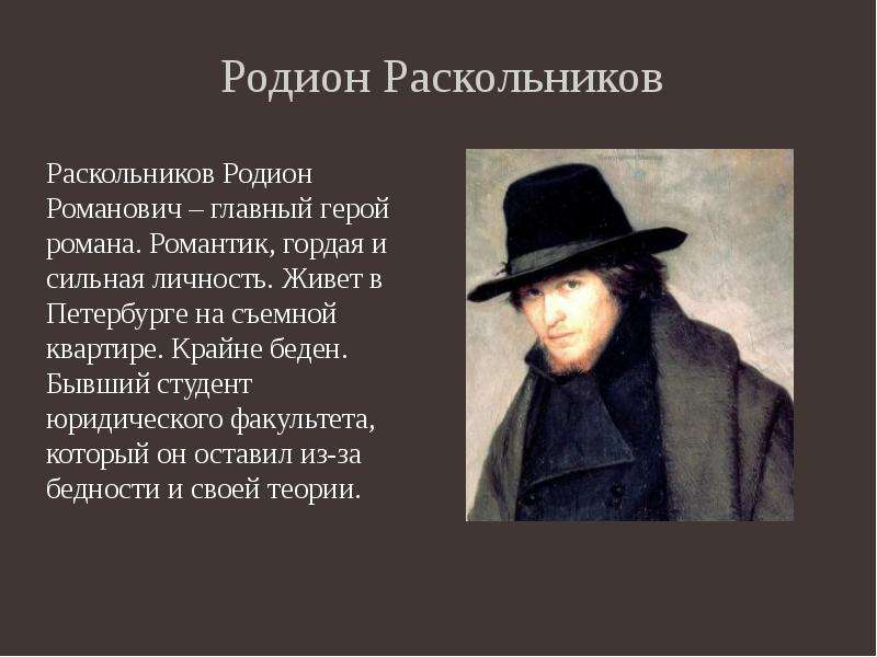 the character raskolnikov in crime and punishment by dostoevsky The redeemed prostitute in dostoevsky's crime and punishment and other works in crime and punishment, dostoevsky uses the character of raskolnikov.
