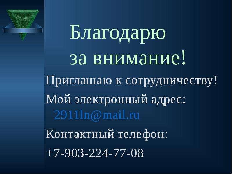 Благодарю за внимание! Приглашаю к сотрудничеству! Мой электронный адрес: 2911ln@mail. ru Контактный