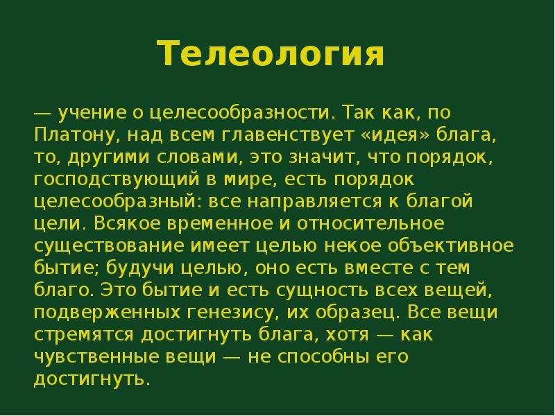 advantages of teleology