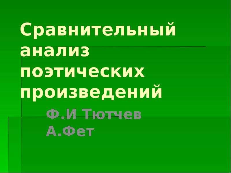 Презентация На тему Сравнительный анализ поэтических произведений Ф. И Тютчев А. Фет