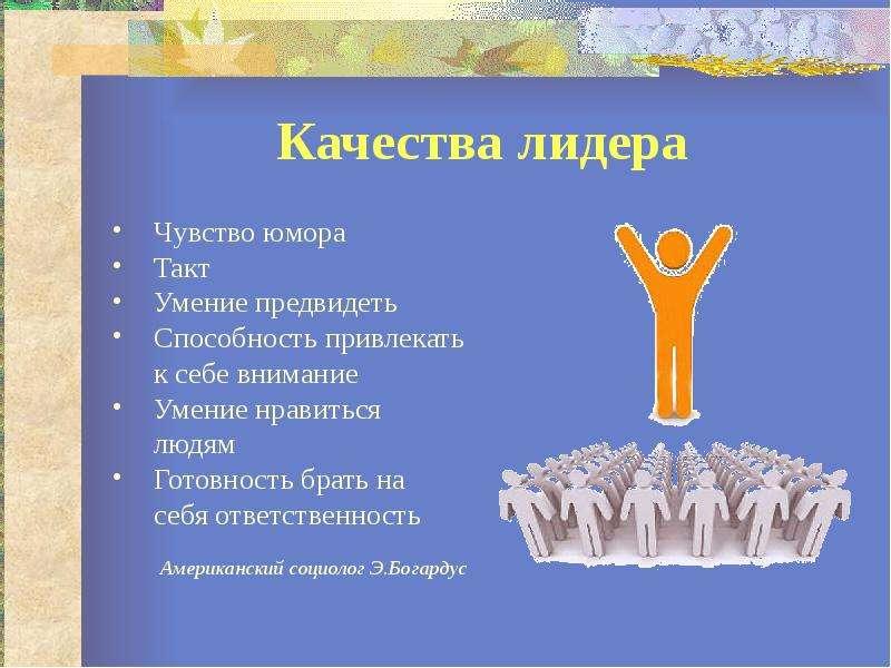 Поздравления лидерские качества наличия подтверждается
