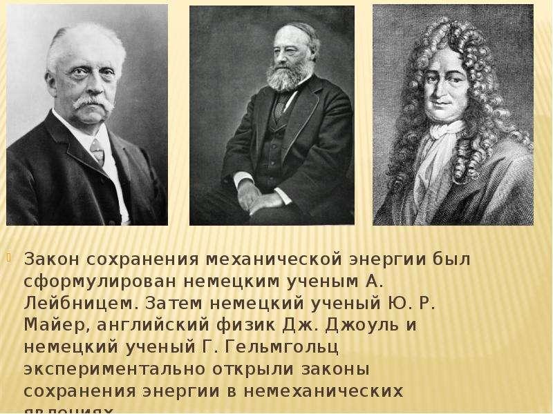Презентация основные принципы симметрии и законы сохранения физических величин