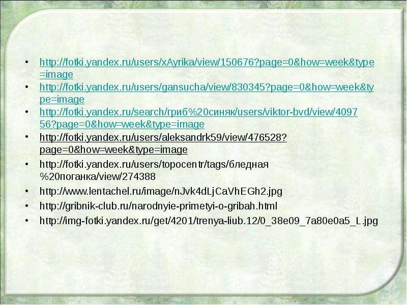 Грибы съедобные и несъедобные. Правила сбора грибов, слайд 21