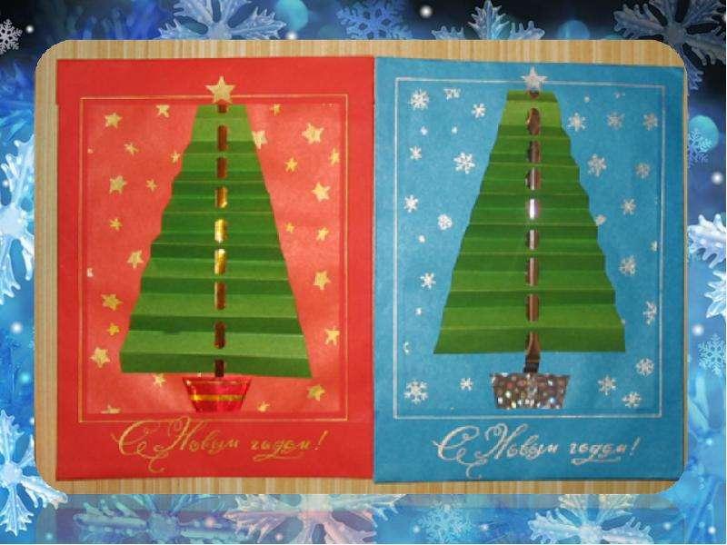 Новогодние открытки для школы своими руками 65