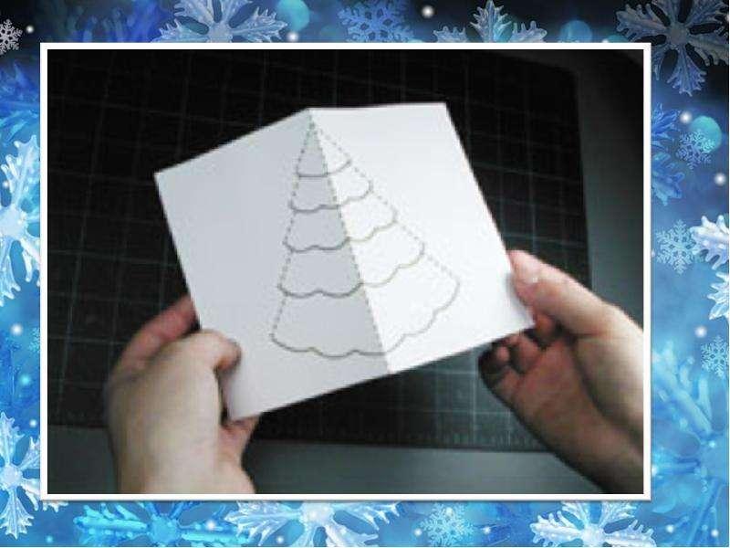 Новогодняя открытка технология 2 класс, открытка ручкой