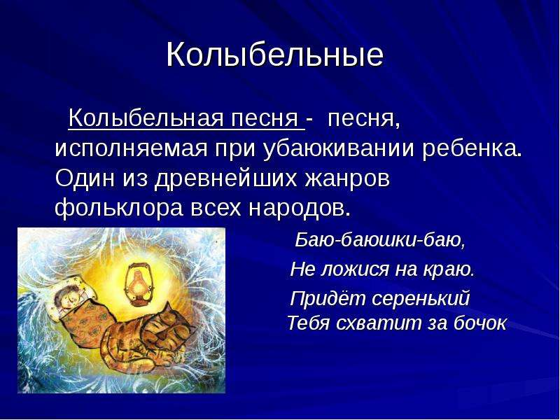 Жанры русской народной песни картинки