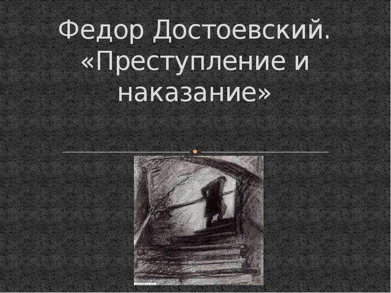 Презентация Федор Достоевский. «Преступление и наказание»