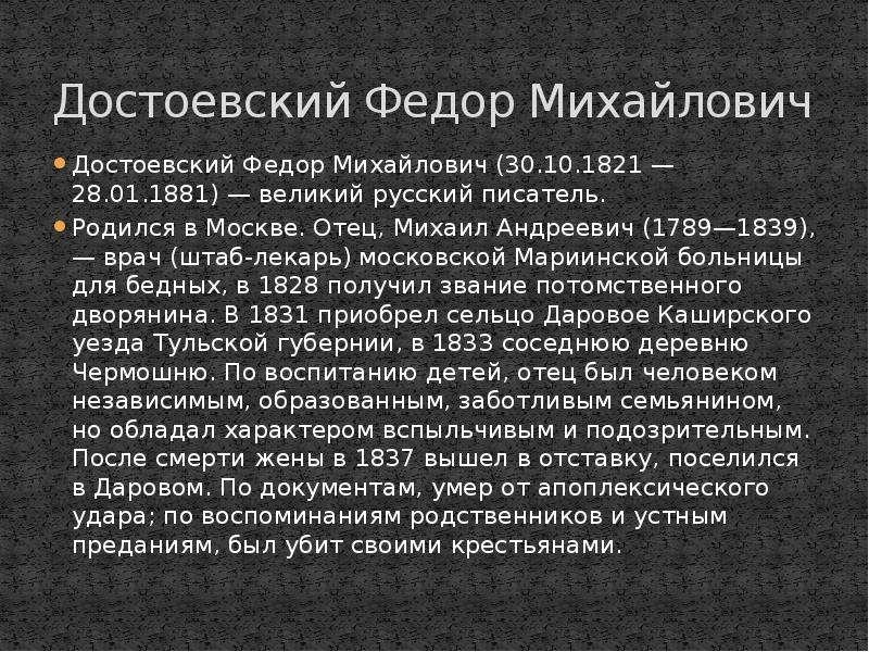 Достоевский Федор Михайлович Достоевский Федор Михайлович (30. 10. 1821 — 28. 01. 1881) — великий ру