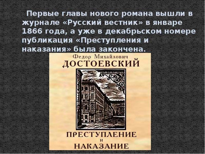 Первые главы нового романа вышли в журнале «Русский вестник» в январе 1866 года, а уже в декабрьском