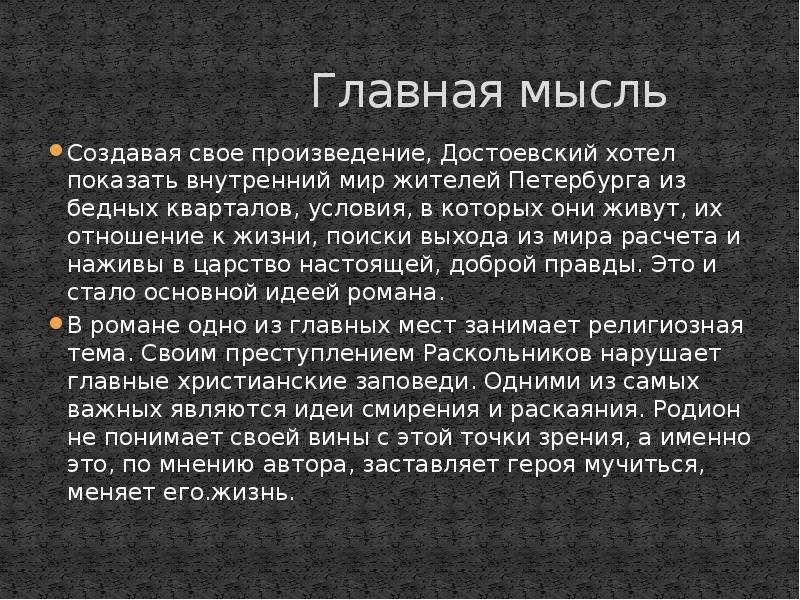 Главная мысль Создавая свое произведение, Достоевский хотел показать внутренний мир жителей Петербур