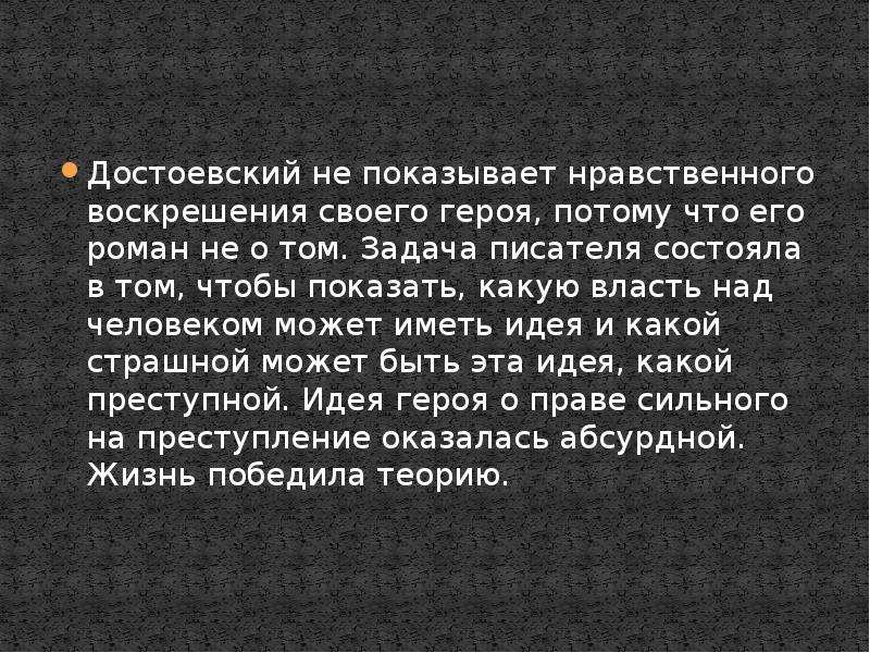 Достоевский не показывает нравственного воскрешения своего героя, потому что его роман не о том. Зад
