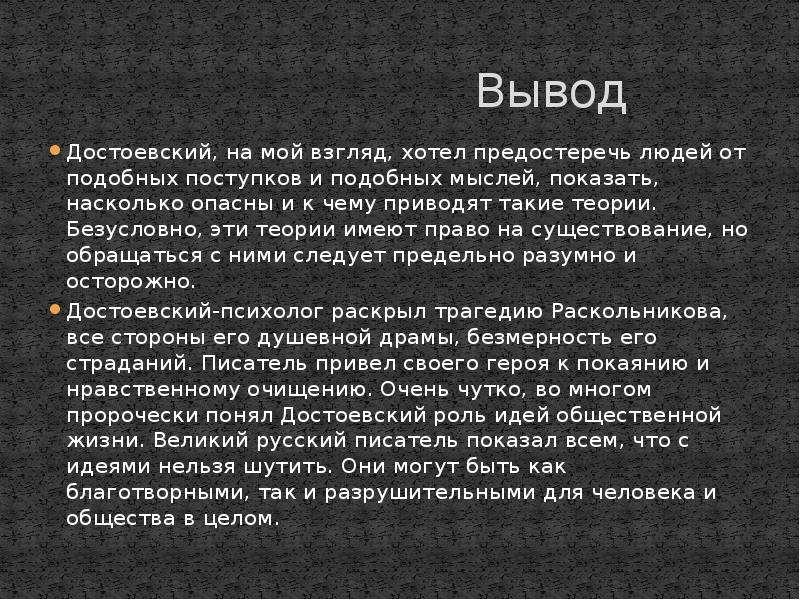 Вывод Достоевский, на мой взгляд, хотел предостеречь людей от подобных поступков и подобных мыслей,