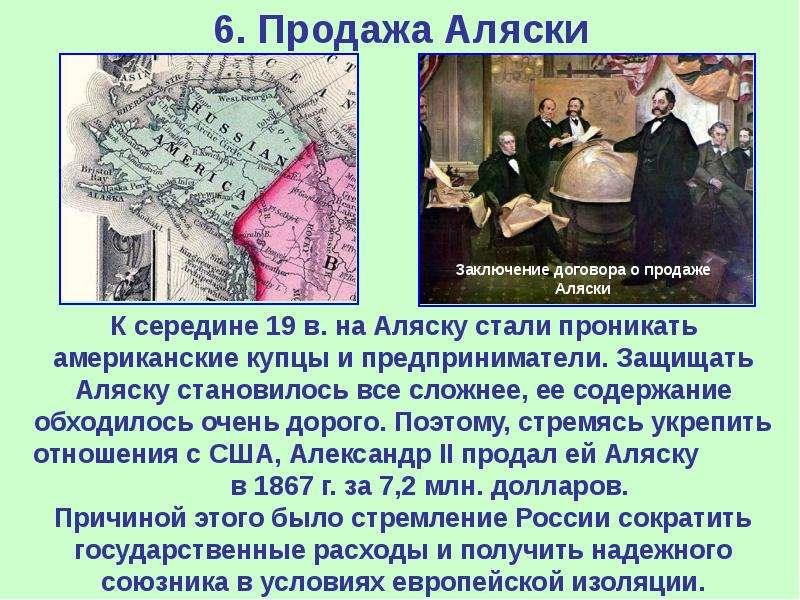 Российские владения не были застрахованы от их возможного вторжения в перспективе, что также склоняло царское правительство к уступке аляски.