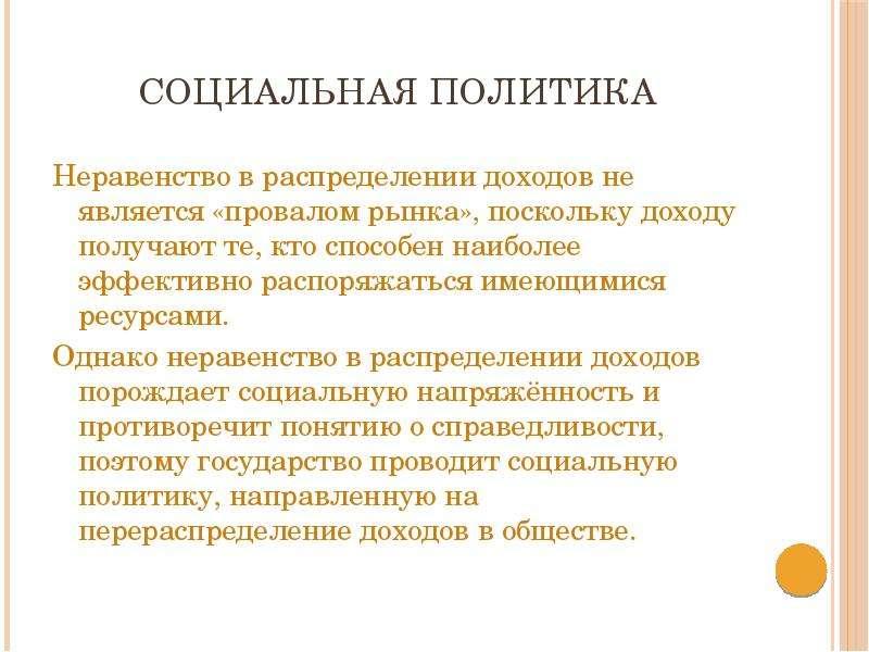 распределение доходов в социальной справедливости здравоохранения Кировской области