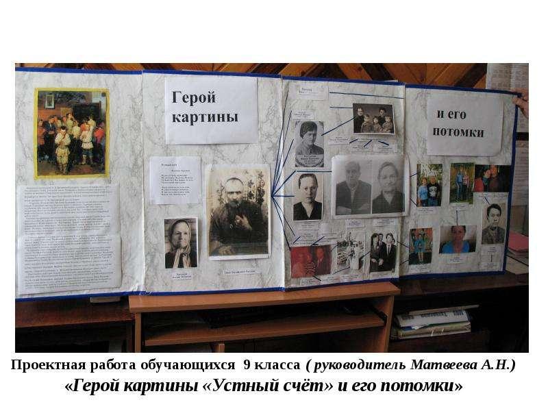 Следуя традициям МКОУ Татевская СОШ имени С. А. Рачинского, слайд 12