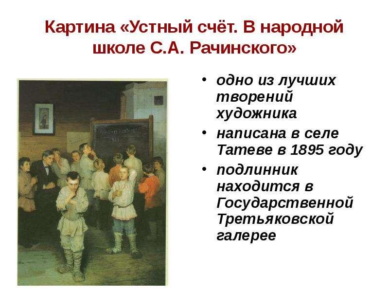 Картина «Устный счёт. В народной школе С. А. Рачинского» одно из лучших творений художника написана