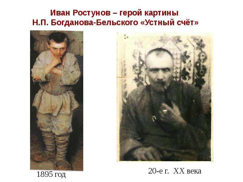 Иван Ростунов – герой картины Н. П. Богданова-Бельского «Устный счёт»