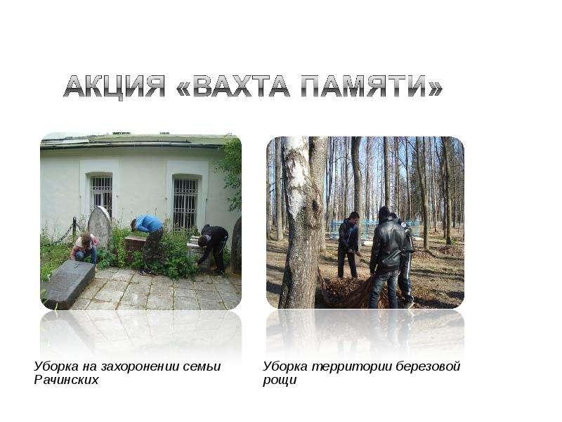 Уборка на захоронении семьи Рачинских