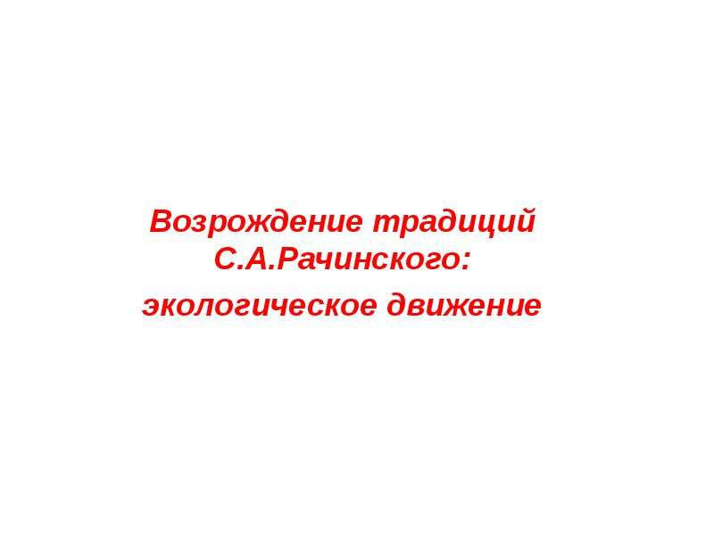 Возрождение традиций С. А. Рачинского: экологическое движение