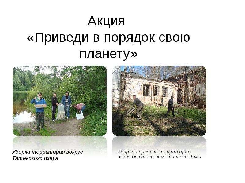 Акция «Приведи в порядок свою планету» Уборка территории вокруг Татевского озера