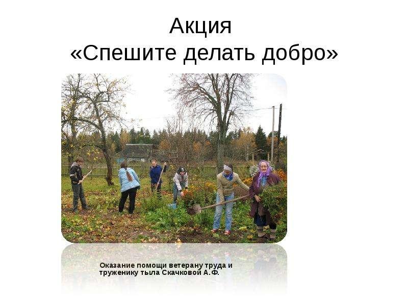 Акция «Спешите делать добро» Оказание помощи ветерану труда и труженику тыла Скачковой А. Ф.