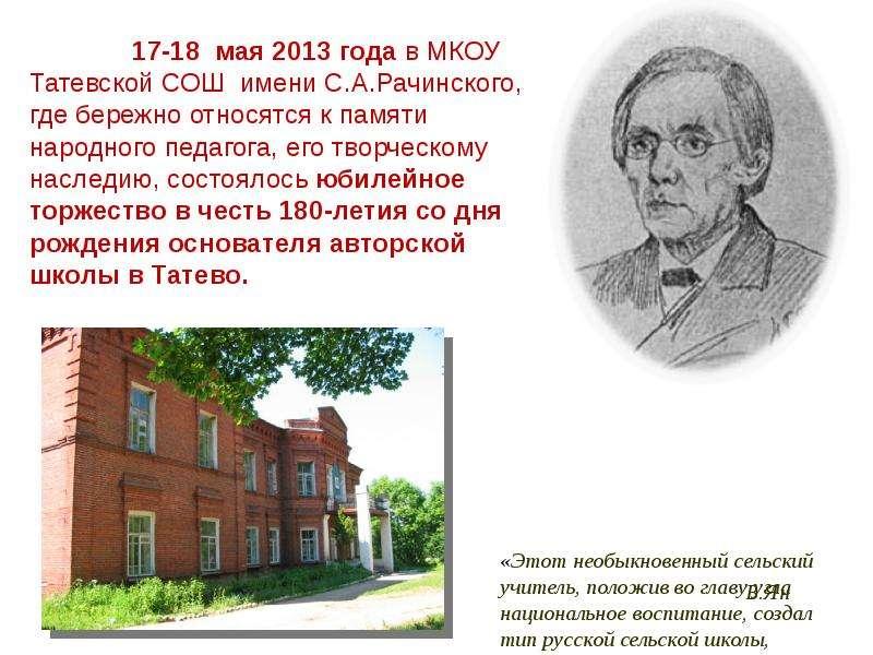 «Этот необыкновенный сельский учитель, положив во главу угла национальное воспитание, создал тип рус