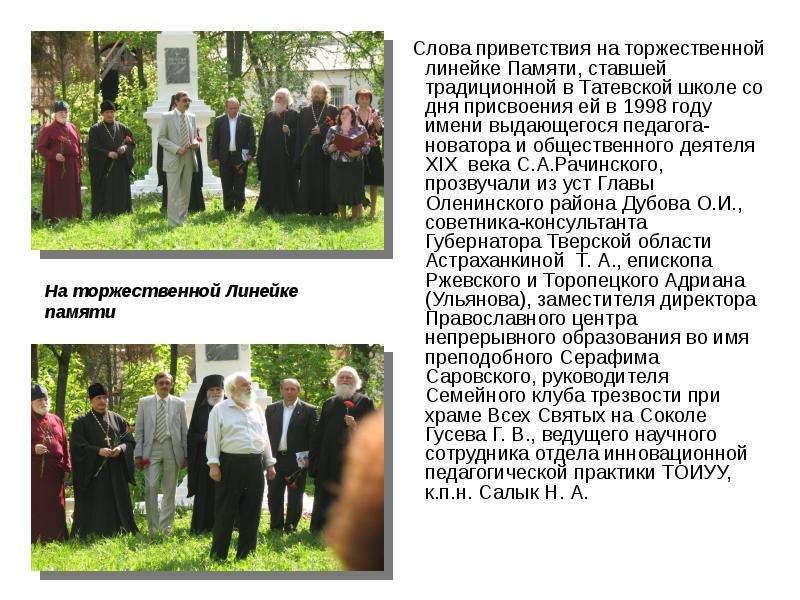 Слова приветствия на торжественной линейке Памяти, ставшей традиционной в Татевской школе со дня при