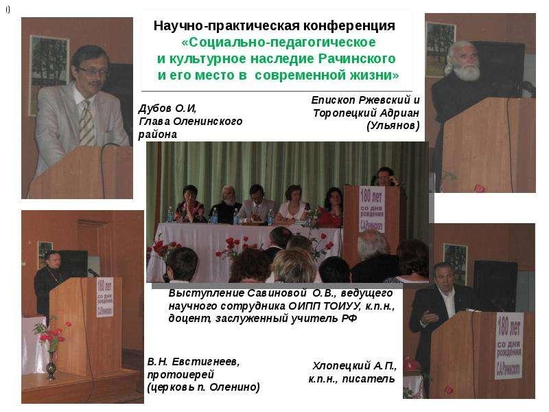 Научно-практическая конференция «Социально-педагогическое и культурное наследие Рачинского и его мес