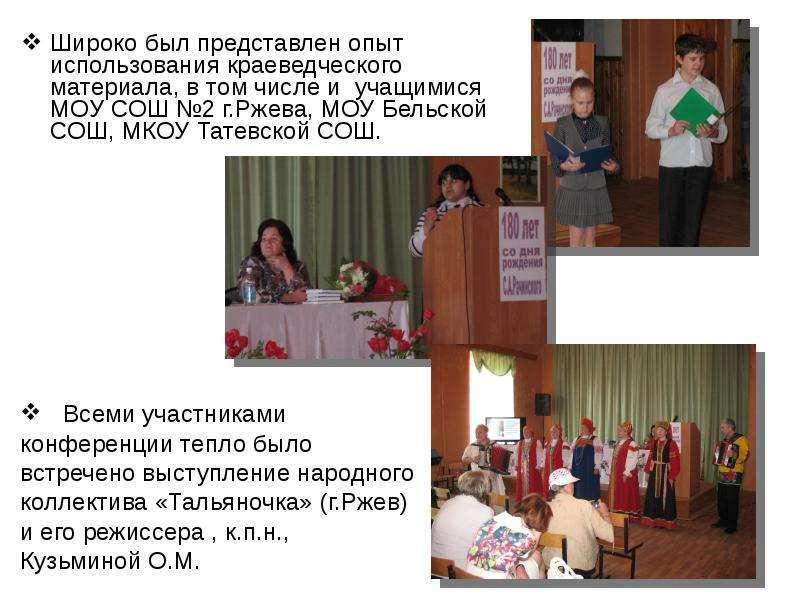 Широко был представлен опыт использования краеведческого материала, в том числе и учащимися МОУ СОШ
