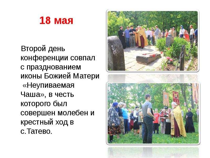 18 мая Второй день конференции совпал с празднованием иконы Божией Матери «Неупиваемая Чаша», в чест