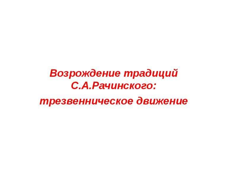 Возрождение традиций С. А. Рачинского: трезвенническое движение