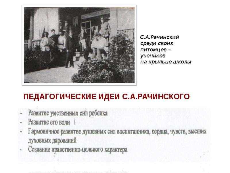Следуя традициям МКОУ Татевская СОШ имени С. А. Рачинского, слайд 5