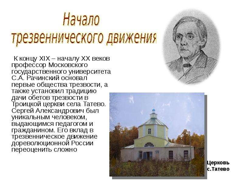 К концу XIX – началу XX веков профессор Московского государственного университета С. А. Рачинский ос