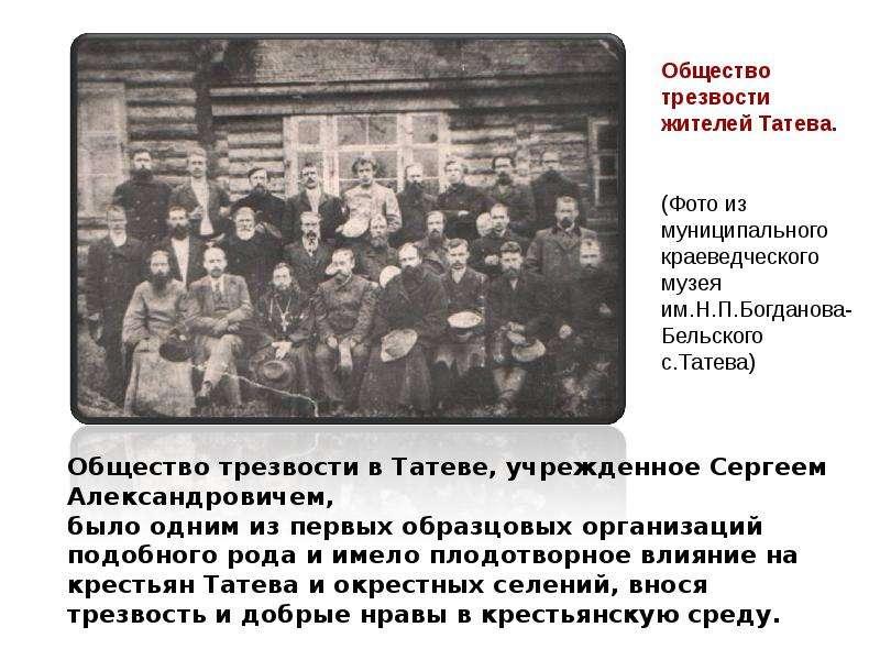 Следуя традициям МКОУ Татевская СОШ имени С. А. Рачинского, слайд 42