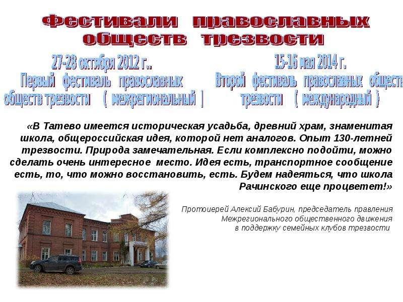 Следуя традициям МКОУ Татевская СОШ имени С. А. Рачинского, слайд 43