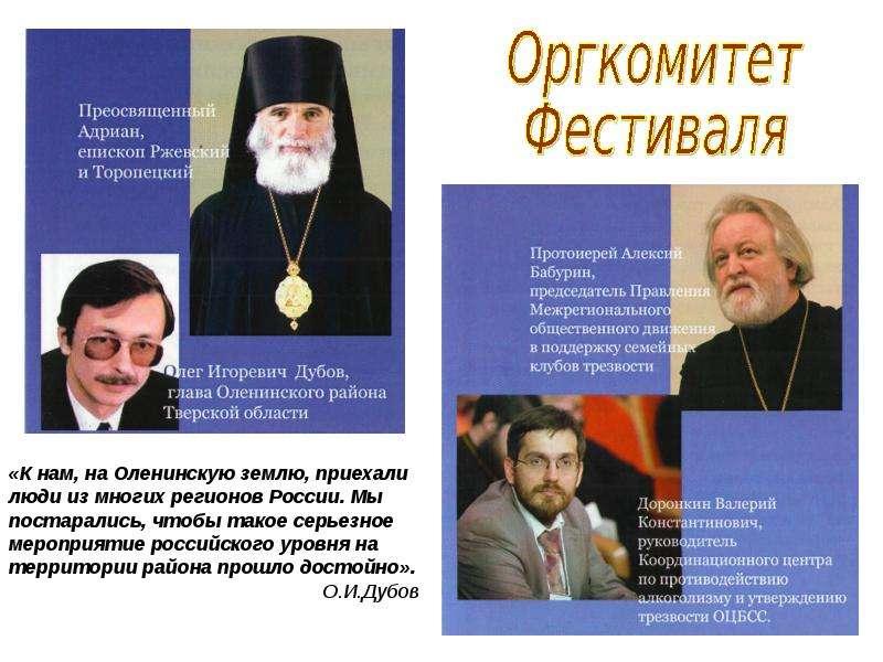 Следуя традициям МКОУ Татевская СОШ имени С. А. Рачинского, слайд 44