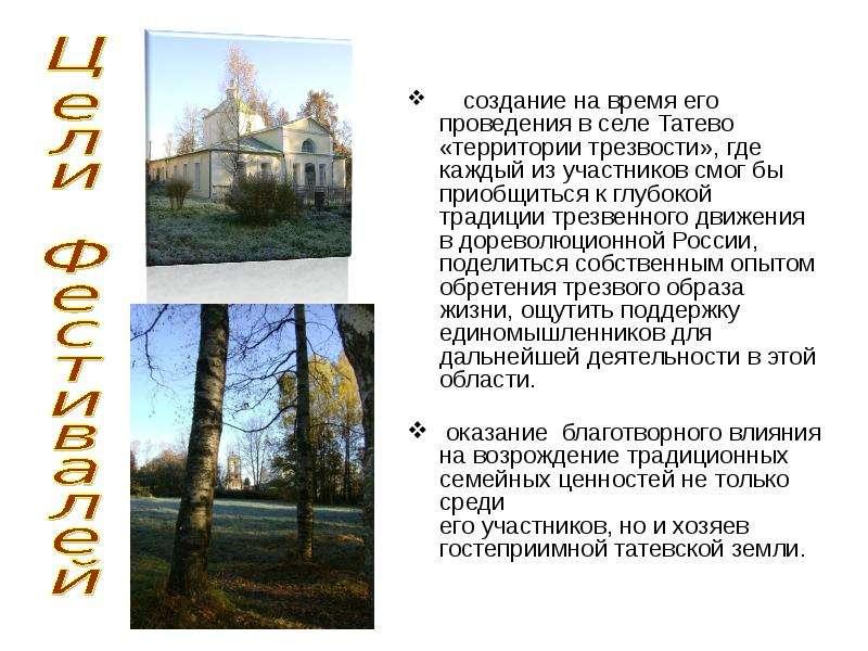 создание на время его проведения в селе Татево «территории трезвости», где каждый из участников смог