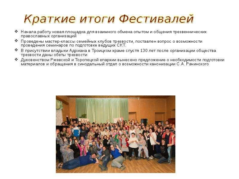 Начала работу новая площадка для взаимного обмена опытом и общения трезвеннических православных орга