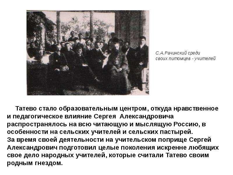 Следуя традициям МКОУ Татевская СОШ имени С. А. Рачинского, слайд 7