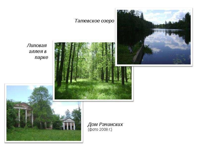 Следуя традициям МКОУ Татевская СОШ имени С. А. Рачинского, слайд 9
