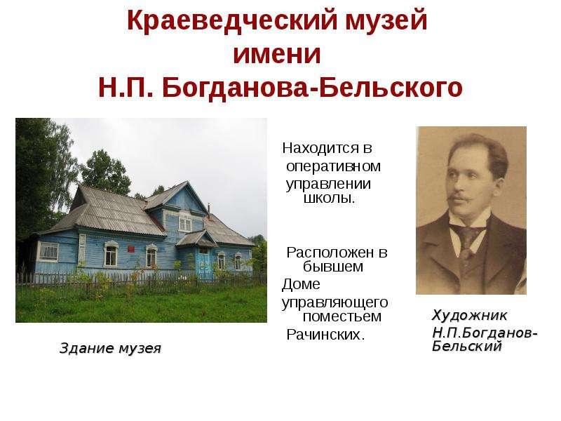 Краеведческий музей имени Н. П. Богданова-Бельского Находится в оперативном управлении школы. Распол