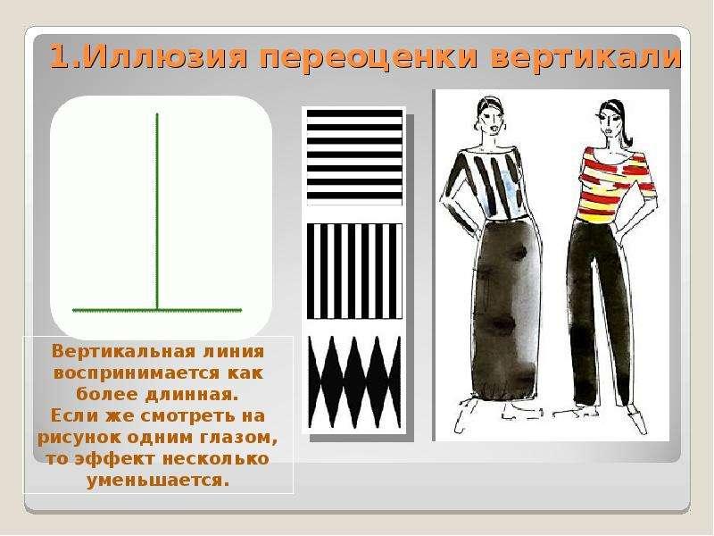 1. Иллюзия переоценки вертикали