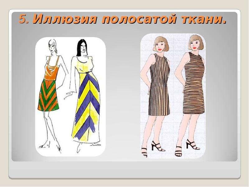 5. Иллюзия полосатой ткани.