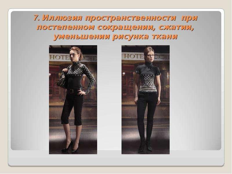 7. Иллюзия пространственности при постепенном сокращении, сжатии, уменьшении рисунка ткани