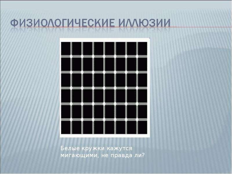 ПЛАН УРОКА: Повторение темы предыдущего урока Введение в новый материал Типы иллюзий ЗРИТЕЛЬНЫЕ ИЛЛЮЗИИ В ОДЕЖДЕ: Иллюзия перео, слайд 8