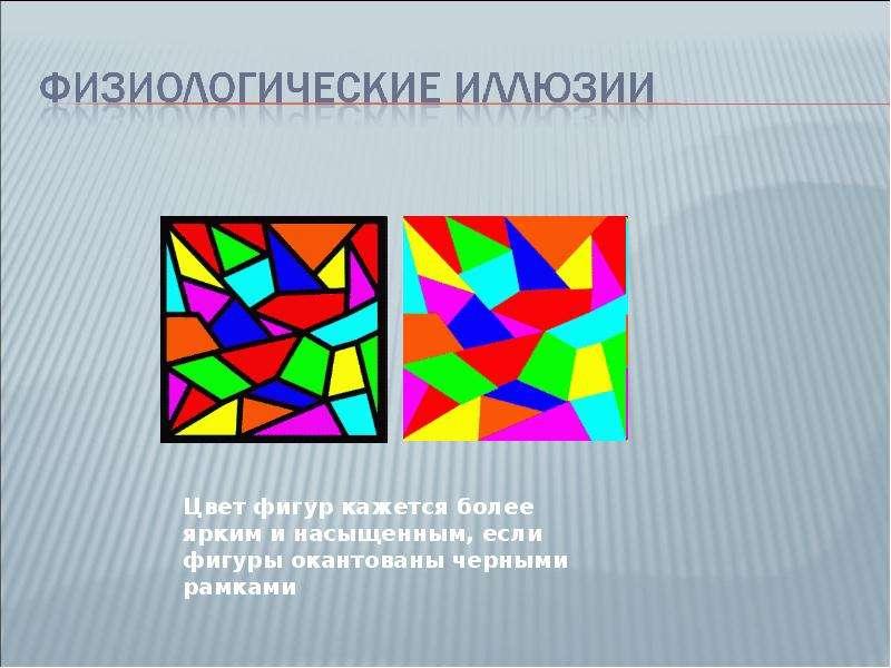 ПЛАН УРОКА: Повторение темы предыдущего урока Введение в новый материал Типы иллюзий ЗРИТЕЛЬНЫЕ ИЛЛЮЗИИ В ОДЕЖДЕ: Иллюзия перео, слайд 9