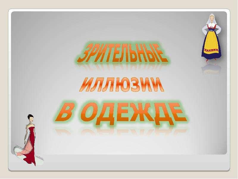 ПЛАН УРОКА: Повторение темы предыдущего урока Введение в новый материал Типы иллюзий ЗРИТЕЛЬНЫЕ ИЛЛЮЗИИ В ОДЕЖДЕ: Иллюзия перео, слайд 10