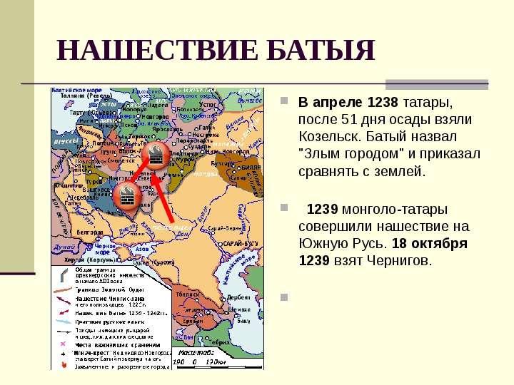 накрутить в какие годы было монголо татарское иго поршень
